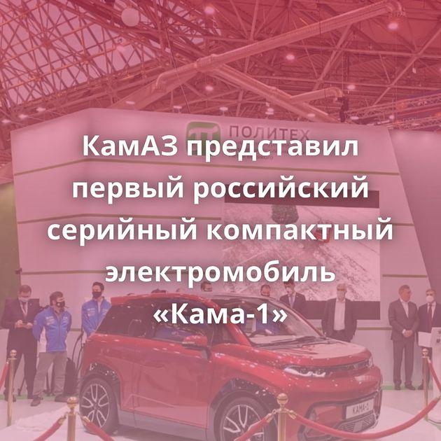 КамАЗ представил первый российский серийный компактный электромобиль «Кама-1»