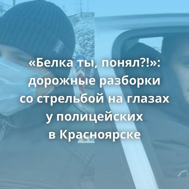 «Белка ты, понял?!»: дорожные разборки сострельбой наглазах уполицейских вКрасноярске