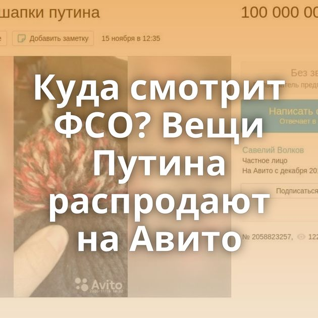 Куда смотрит ФСО? Вещи Путина распродают наАвито
