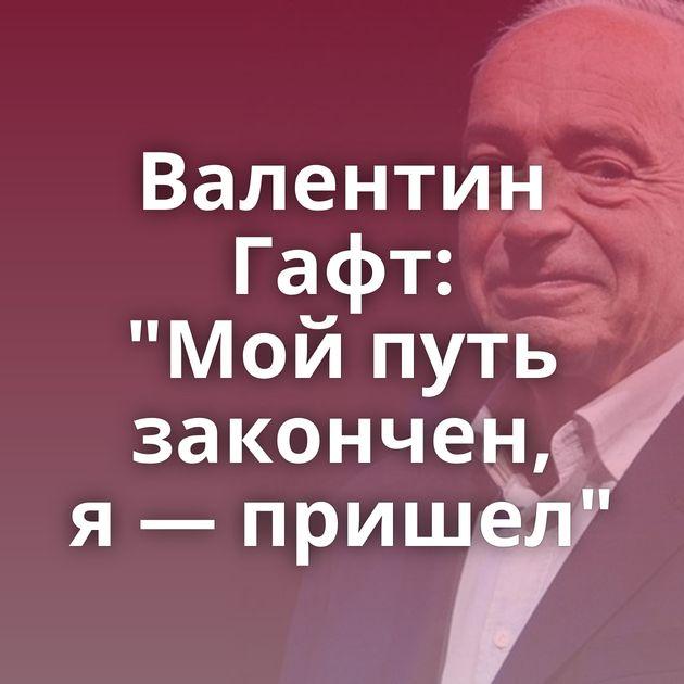 Валентин Гафт: