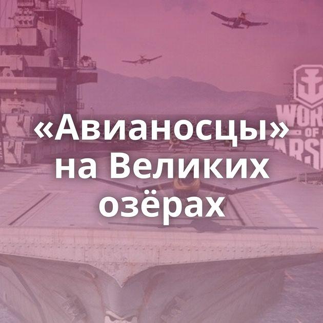 «Авианосцы» наВеликих озёрах