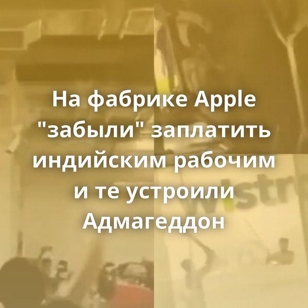 Нафабрике Apple