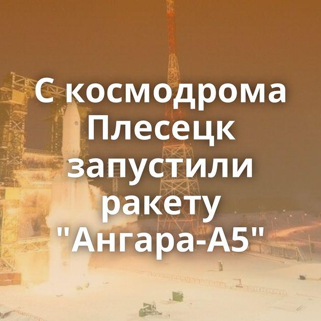 Скосмодрома Плесецк запустили ракету