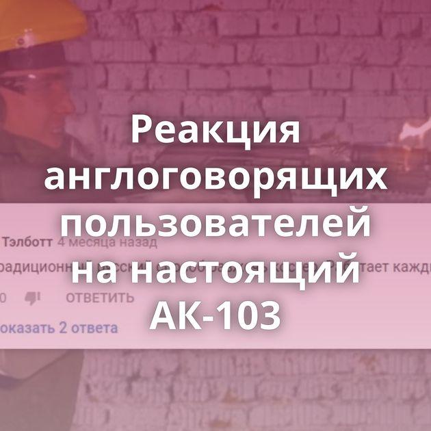 Реакция англоговорящих пользователей нанастоящий АК-103