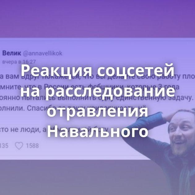 Реакция соцсетей нарасследование отравления Навального