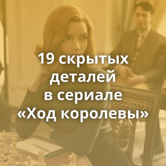 19скрытых деталей всериале «Ходкоролевы»