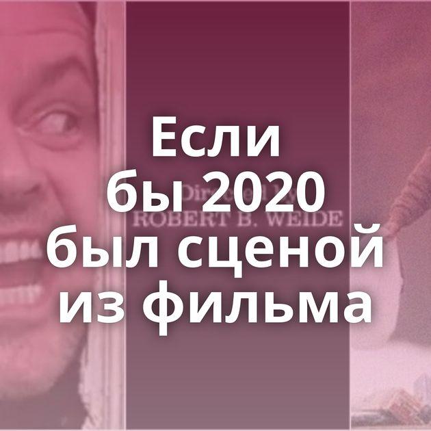 Если бы2020 былсценой изфильма