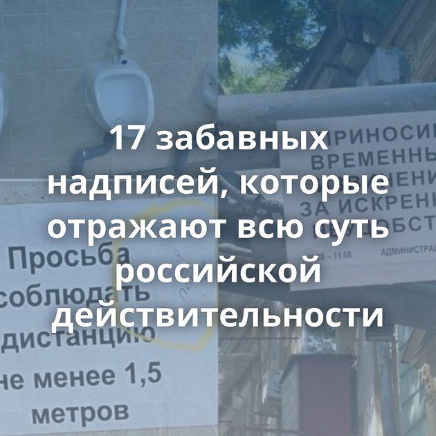 17забавных надписей, которые отражают всюсуть российской действительности