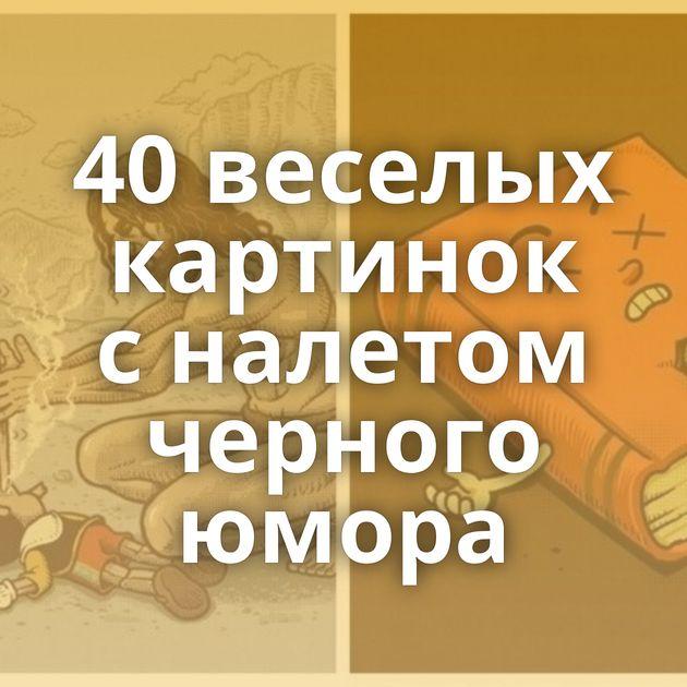 40веселых картинок сналетом черного юмора