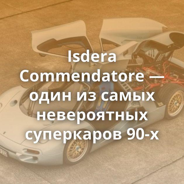Isdera Commendatore — один изсамых невероятных суперкаров 90-х