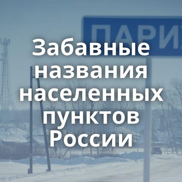 Забавные названия населенных пунктов России