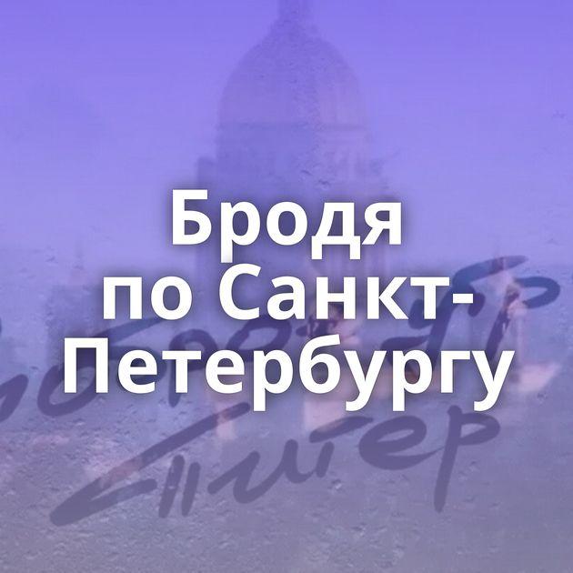 Бродя поСанкт-Петербургу
