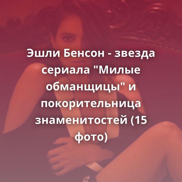 Эшли Бенсон - звезда сериала