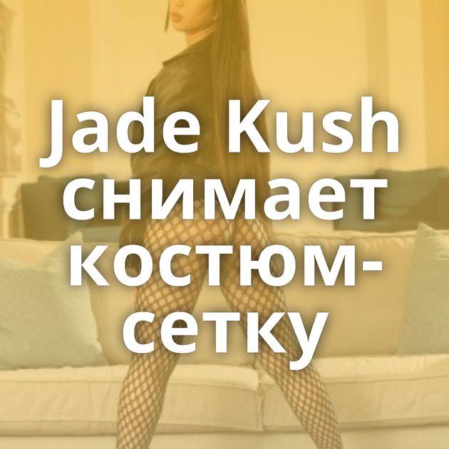 Jade Kush снимает костюм-сетку
