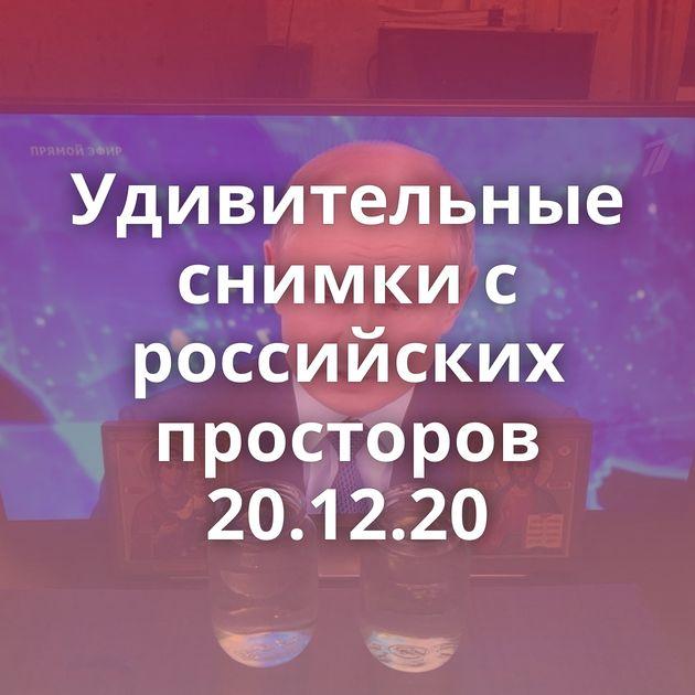 Удивительные снимки с российских просторов 20.12.20