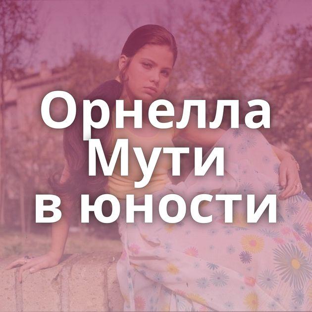 Орнелла Мути вюности