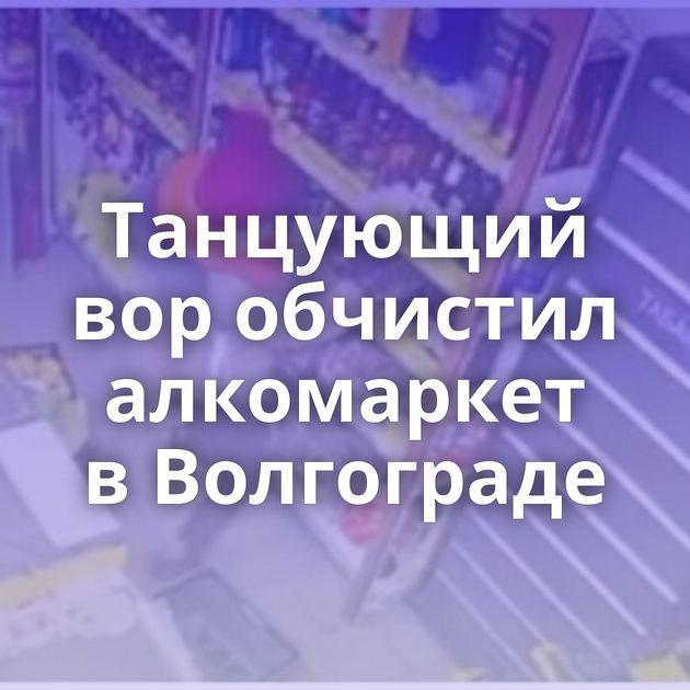 Танцующий воробчистил алкомаркет вВолгограде