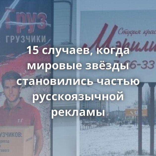 15случаев, когда мировые звёзды становились частью русскоязычной рекламы