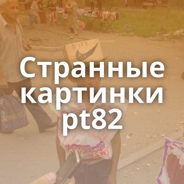 Странные картинки pt82