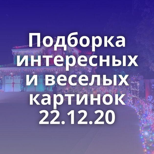 Подборка интересных и веселых картинок 22.12.20
