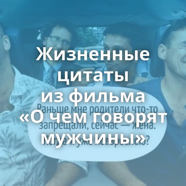 Жизненные цитаты изфильма «Очемговорят мужчины»