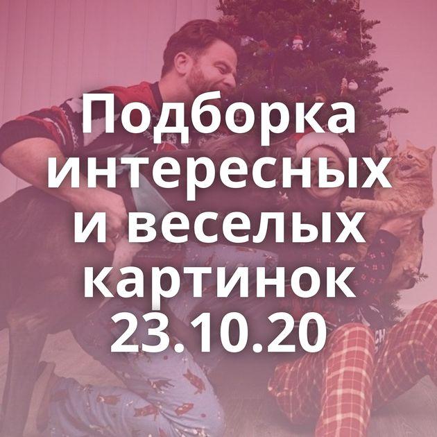 Подборка интересных и веселых картинок 23.10.20