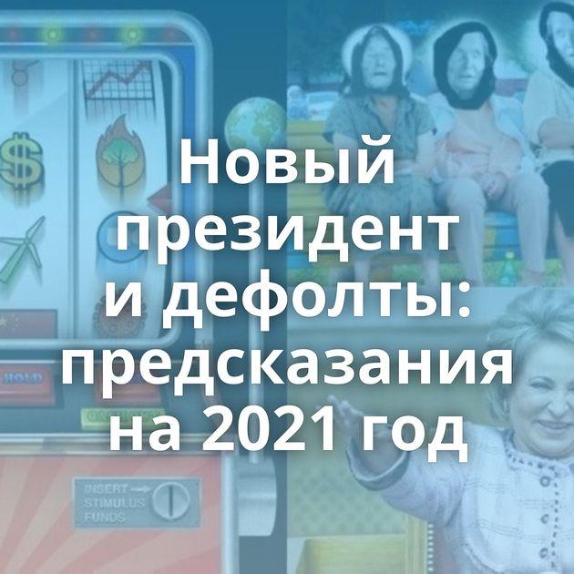 Новый президент идефолты: предсказания на2021 год