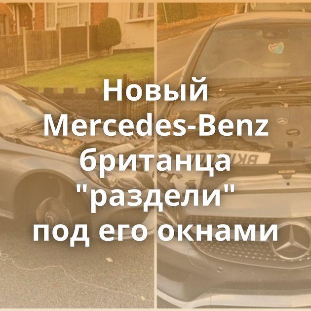 Новый Mercedes-Benz британца