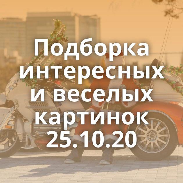 Подборка интересных и веселых картинок 25.10.20