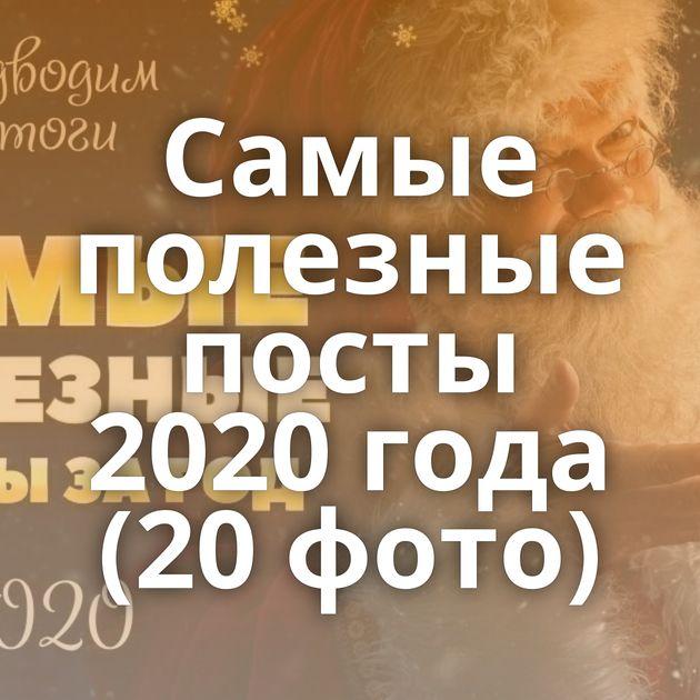 Самые полезные посты 2020 года (20фото)