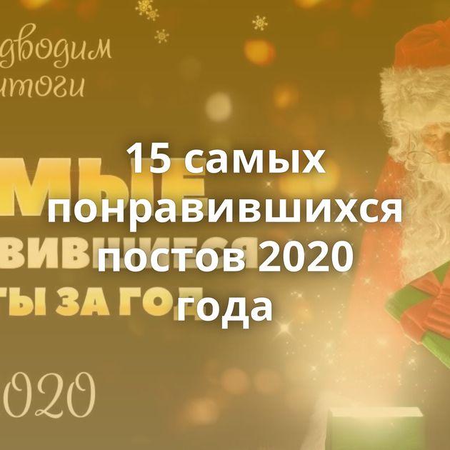 15самых понравившихся постов 2020 года
