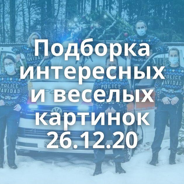 Подборка интересных и веселых картинок 26.12.20