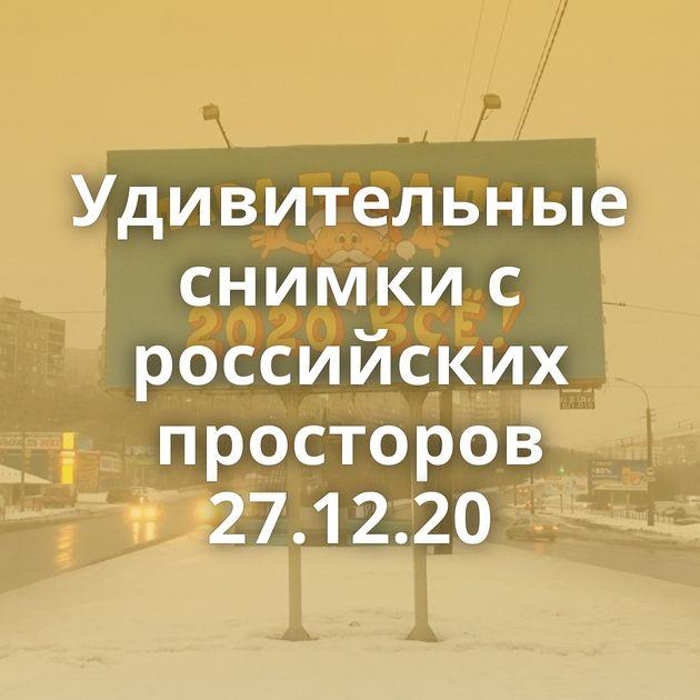 Удивительные снимки с российских просторов 27.12.20