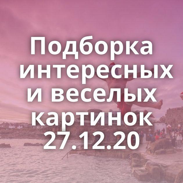 Подборка интересных и веселых картинок 27.12.20