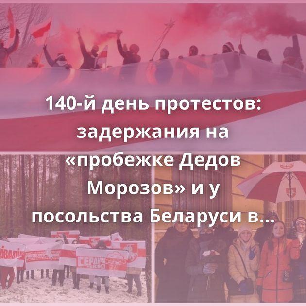 140-й день протестов: задержания на «пробежке Дедов Морозов» и у посольства Беларуси в Петербурге