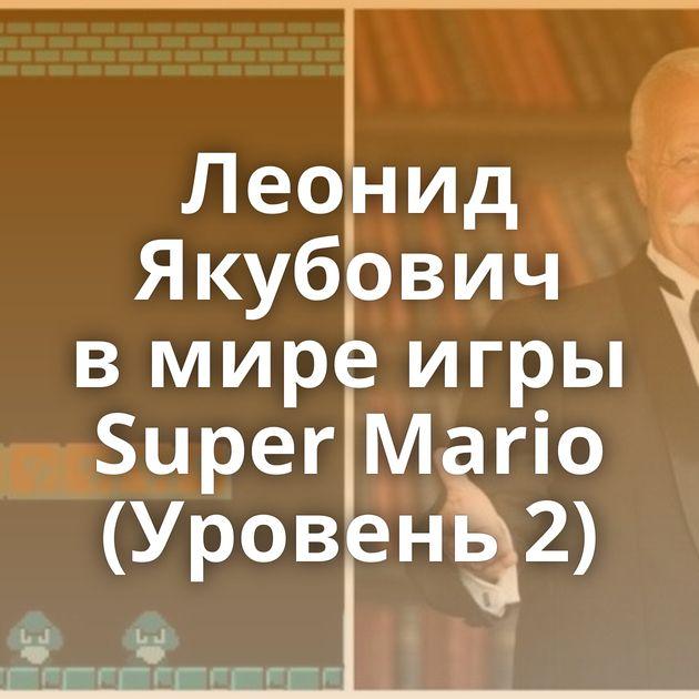 Леонид Якубович вмире игры Super Mario (Уровень 2)