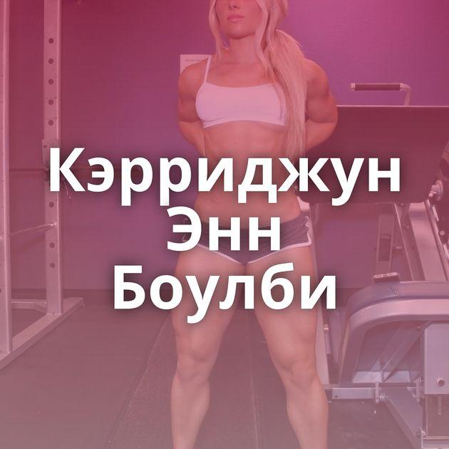 Кэрриджун Энн Боулби