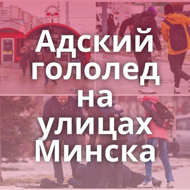 Адский гололед на улицах Минска