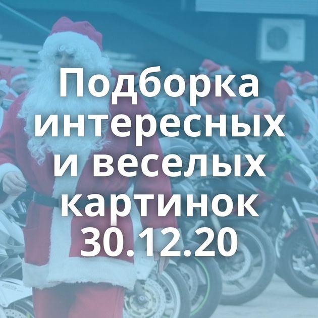 Подборка интересных и веселых картинок 30.12.20
