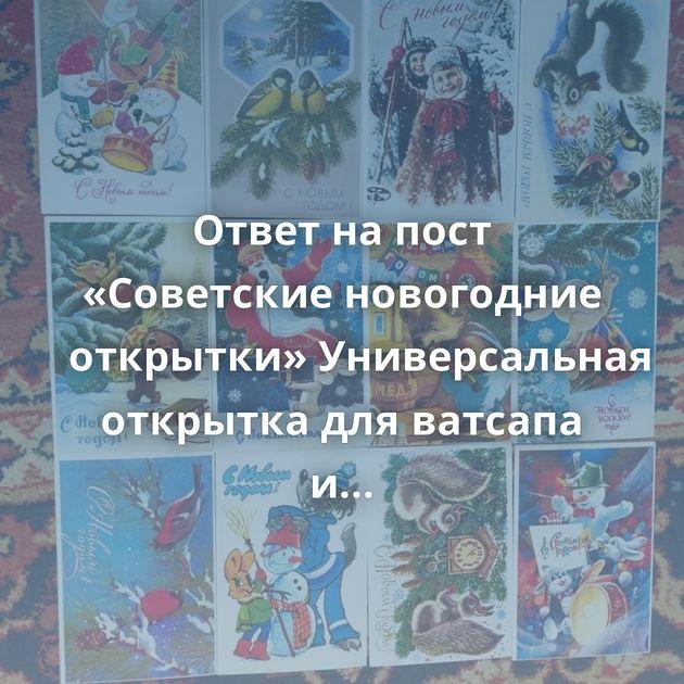 Ответ на пост «Советские новогодние открытки»Универсальная открытка для ватсапа и телеграмаСоветские…