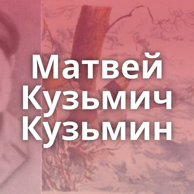 Матвей Кузьмич Кузьмин