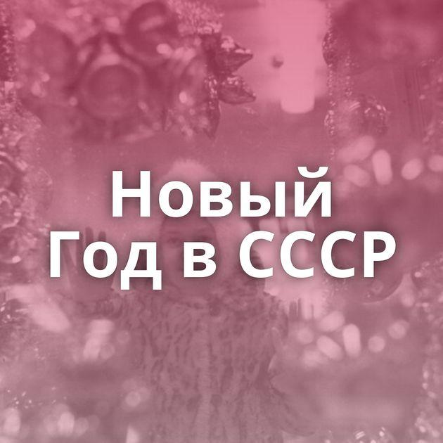 Новый ГодвСССР