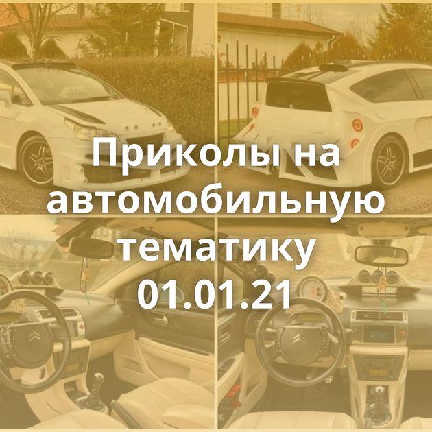 Приколы на автомобильную тематику 01.01.21