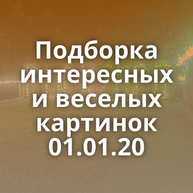 Подборка интересных и веселых картинок 01.01.20