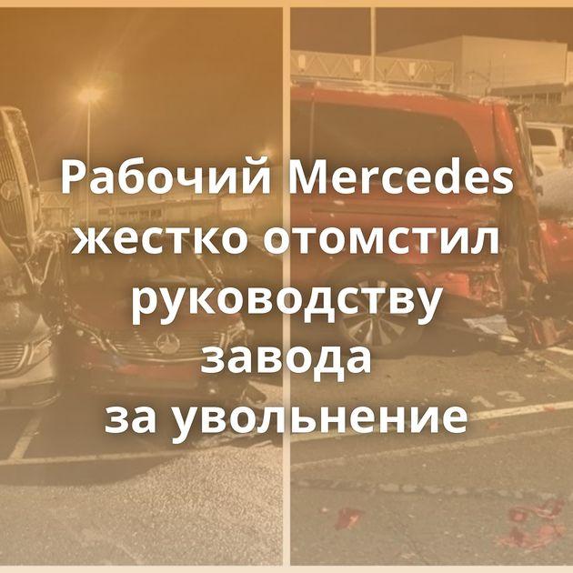 Рабочий Mercedes жестко отомстил руководству завода заувольнение