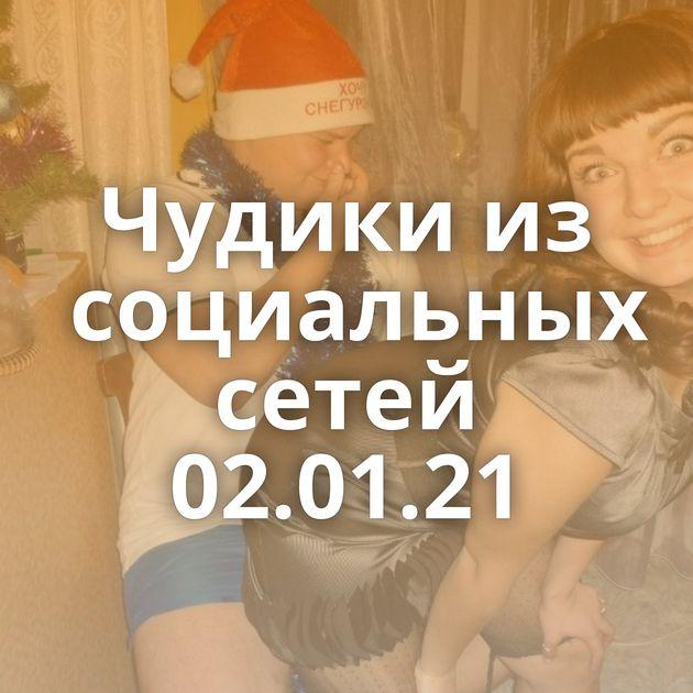 Чудики из социальных сетей 02.01.21