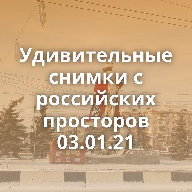 Удивительные снимки с российских просторов 03.01.21