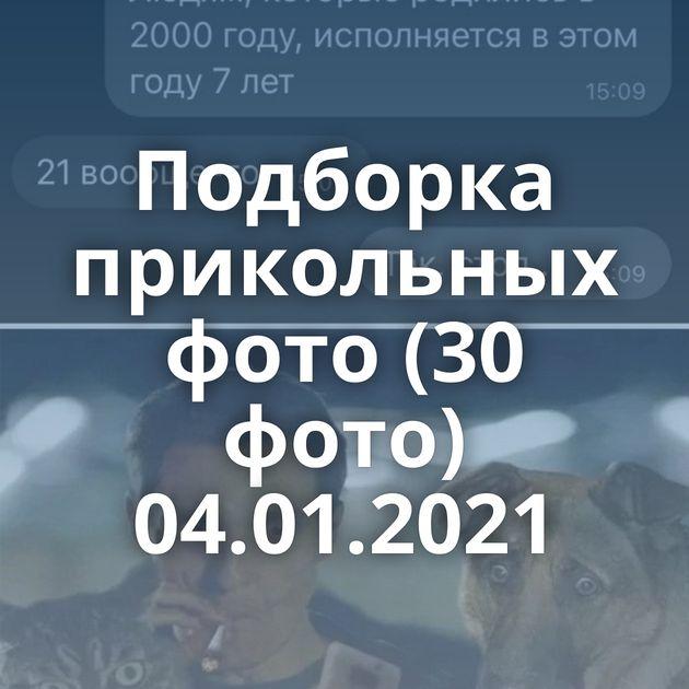 Подборка прикольных фото (30 фото) 04.01.2021