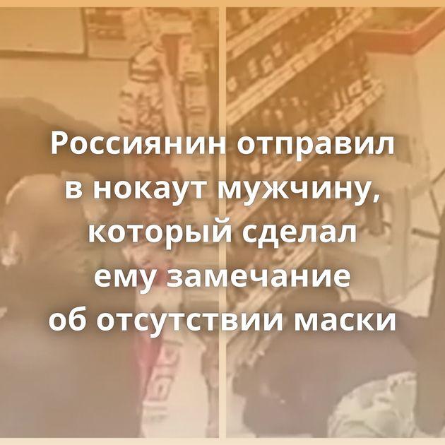 Россиянин отправил внокаут мужчину, который сделал емузамечание оботсутствии маски