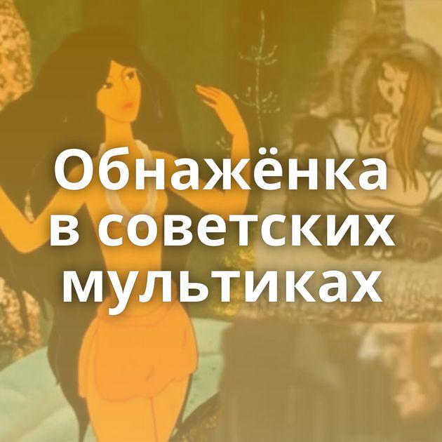 Обнажёнка всоветских мультиках